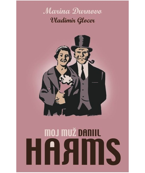 Moj muž Daniil Harms