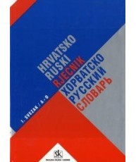 Hrvatsko-ruski rječnik I/II