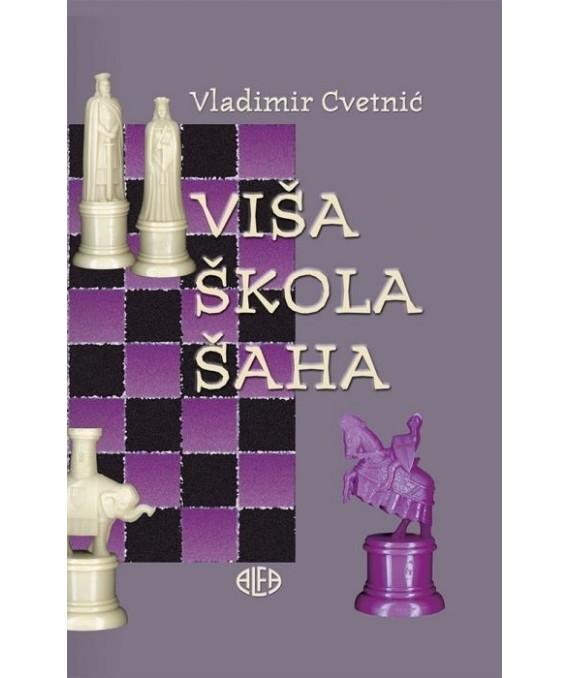 Viša škola šaha